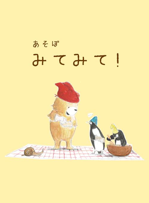 【serihunonaiehon】 asobo mitemite