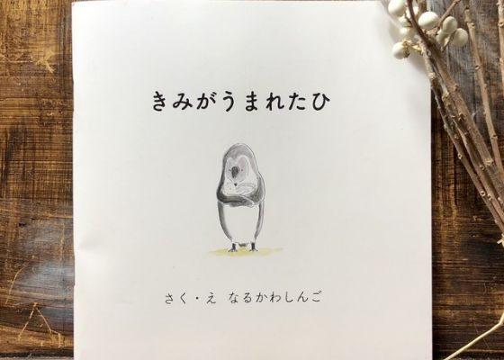 【絵本】きみがうまれたひ
