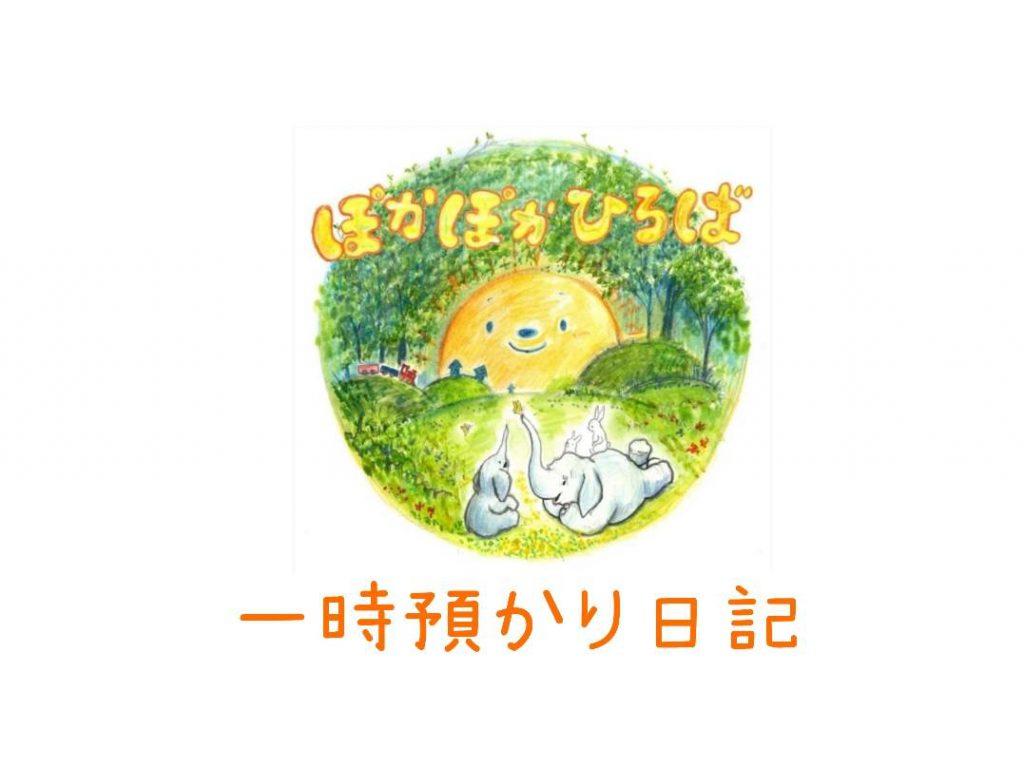♡ぽかぽかひろば♡ 一時預かり日記〖4月最終週〗
