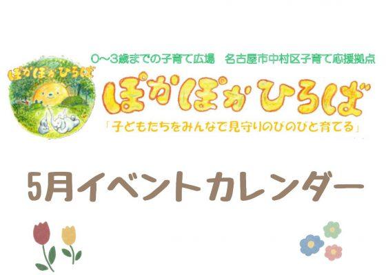 ♡ぽかぽかひろば♡ 5月カレンダー