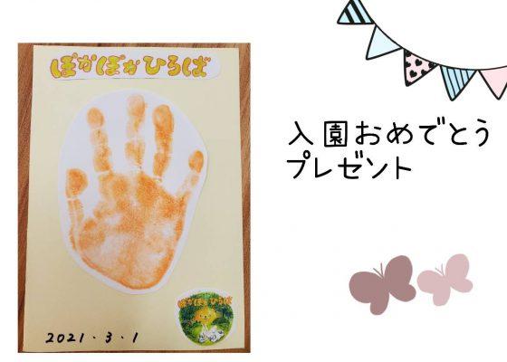 ♡ぽかぽかひろば♡ 入園おめでとう手形プレゼントの様子♪