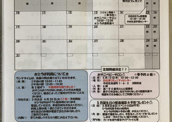 ⭐️おやこのおうち⭐️5月イベントカレンダー