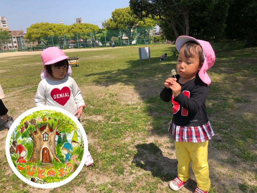 公園で発見♪:こびとのおうち
