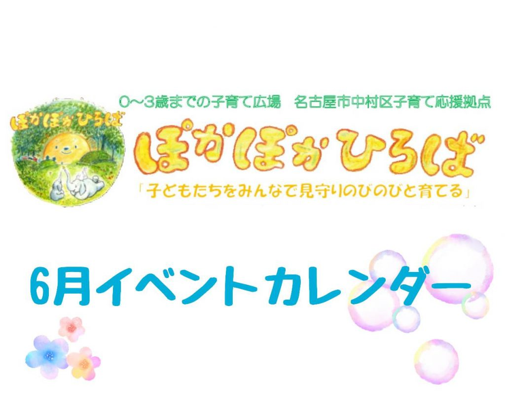 ♡ぽかぽかひろば♡ 6月のカレンダー