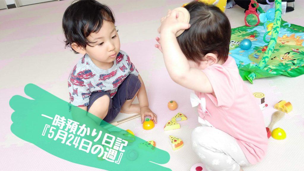 ♡ぽかぽかひろば♡ 一時預かり日記〖5月24日の週〗
