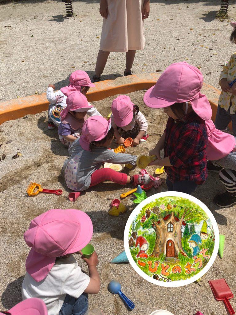 お砂遊び大好き!:こびとのおうち