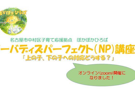 ♡ぽかぽかひろば♡ 6月開催NP(ノーバディズ・パーフェクト)講座オンラインでやります!