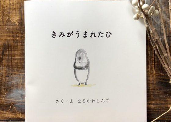 アート事業部☆絵本【きみがうまれたひ】