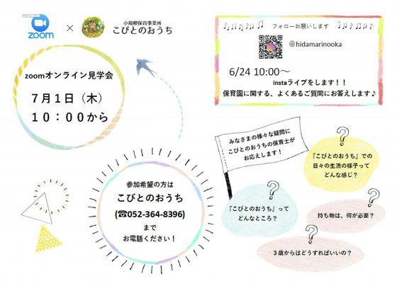 6/24 (木) 10:00より インスタライブ!:こびとのおうち