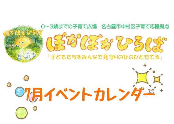 ♡ぽかぽかひろば♡ 7月のカレンダー