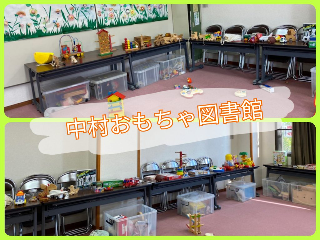 🎀中村おもちゃ図書館🎀