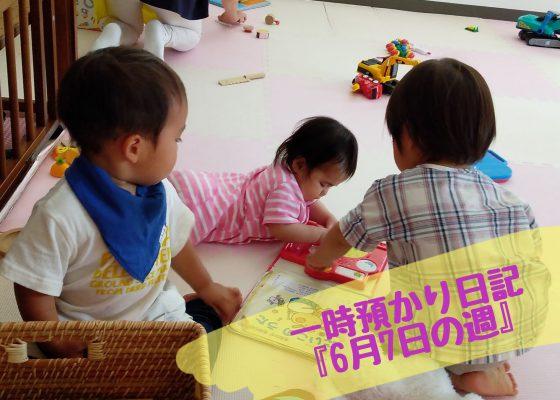 ♡ぽかぽかひろば♡ 一時預かり日記〖6月7日の週〗←写真追加(6/15)
