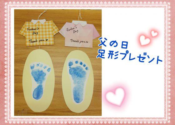 ♡ぽかぽかひろば♡ 父の日足形プレゼント♪(6月7日~9日)