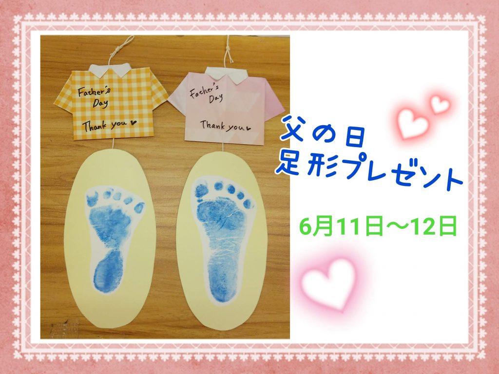 ♡ぽかぽかひろば♡ 父の日足形プレゼント♪(6月11日~12日)