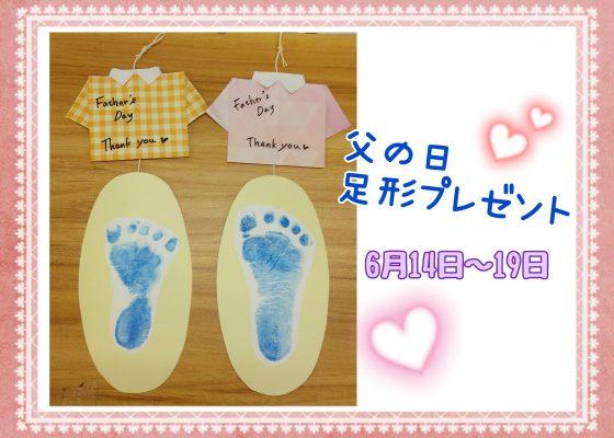 ♡ぽかぽかひろば♡ 父の日足形プレゼント♪(6月14日~19日)