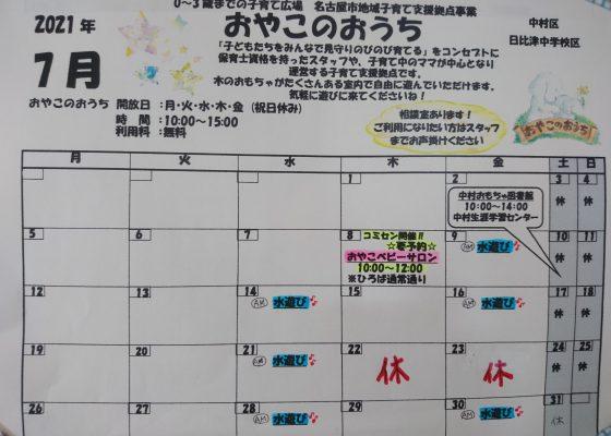 ⭐️おやこのおうち⭐️7月イベントカレンダー