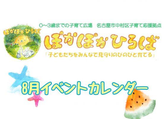 ♡ぽかぽかひろば♡ 8月のカレンダー