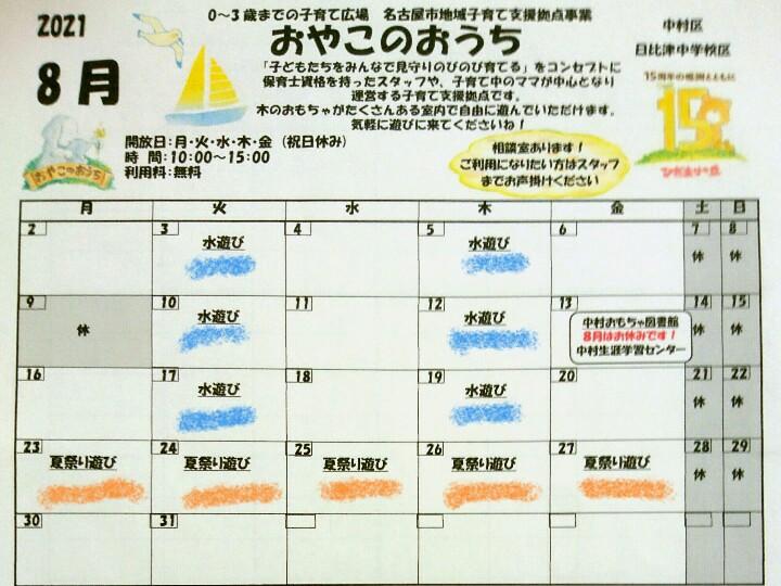 ⭐️おやこのおうち⭐8月カレンダー