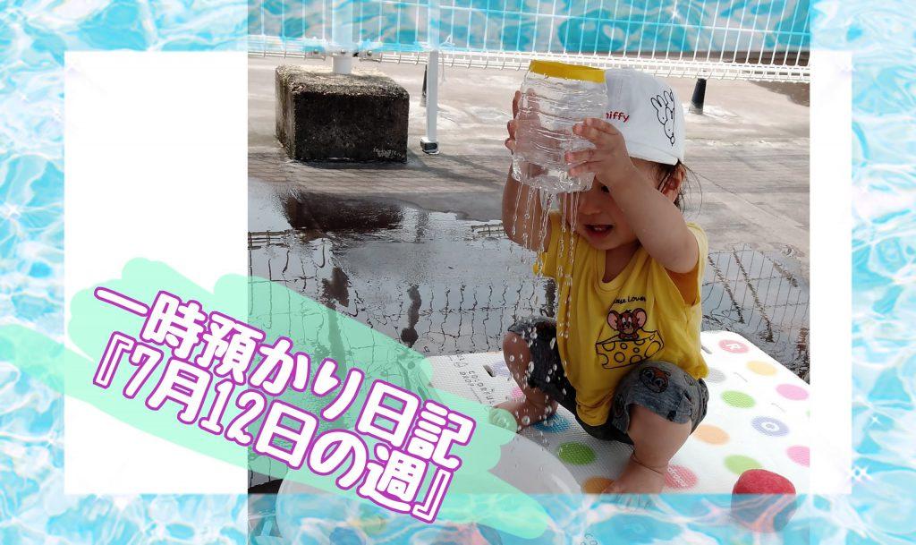 ♡ぽかぽかひろば♡ 一時預かり日記〖7月12日の週〗