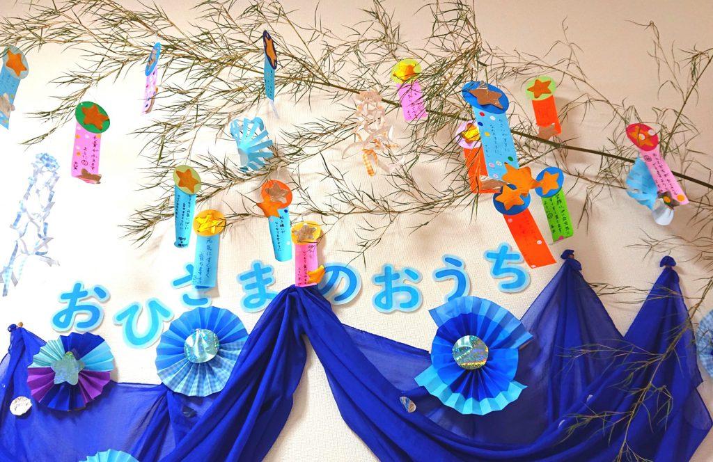 ♦️おひさまのおうち♦ 七夕イベントを開催しました。