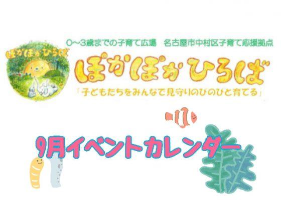 ♡ぽかぽかひろば♡ 9月のカレンダー