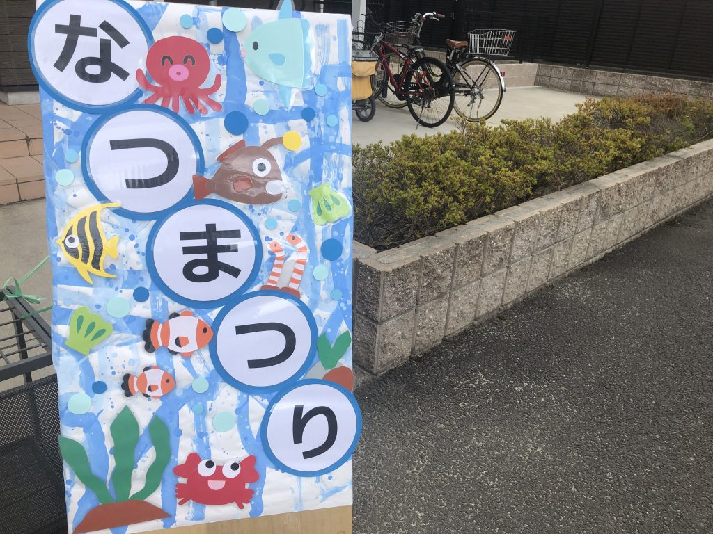 夏まつり:八社あいわ保育園
