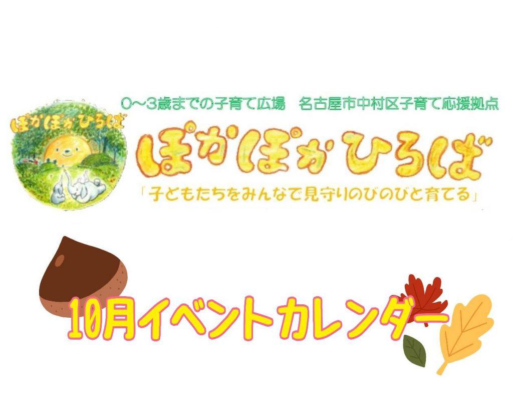 ♡ぽかぽかひろば♡ 10月のカレンダー