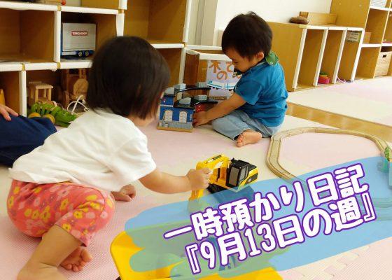 ♡ぽかぽかひろば♡ 一時預かり日記〖9月13日の週〗