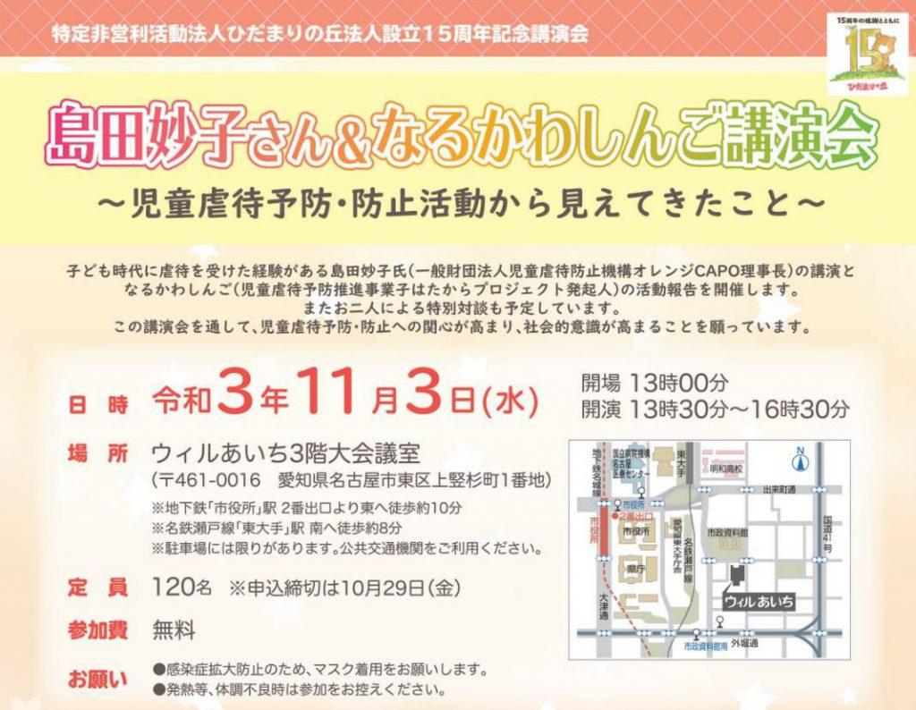 【講演会開催】島田妙子さん&なるかわしんご講演会【11月3日!】