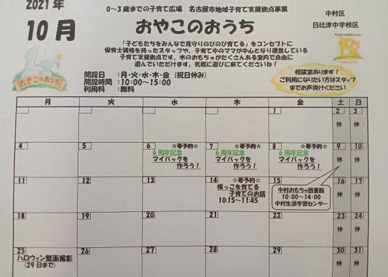 ⭐️おやこのおうち⭐10月カレンダー