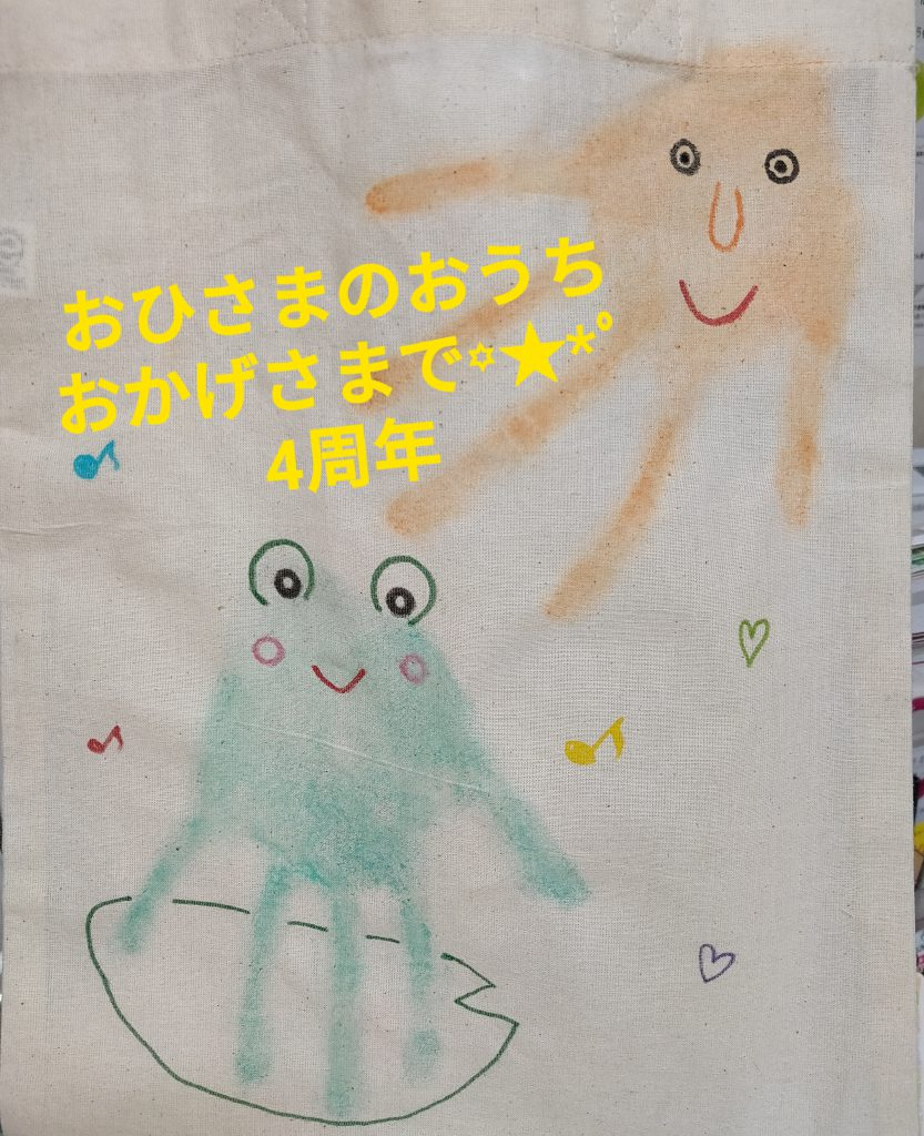♦おひさまのおうち♦10月イベントカレンダー★