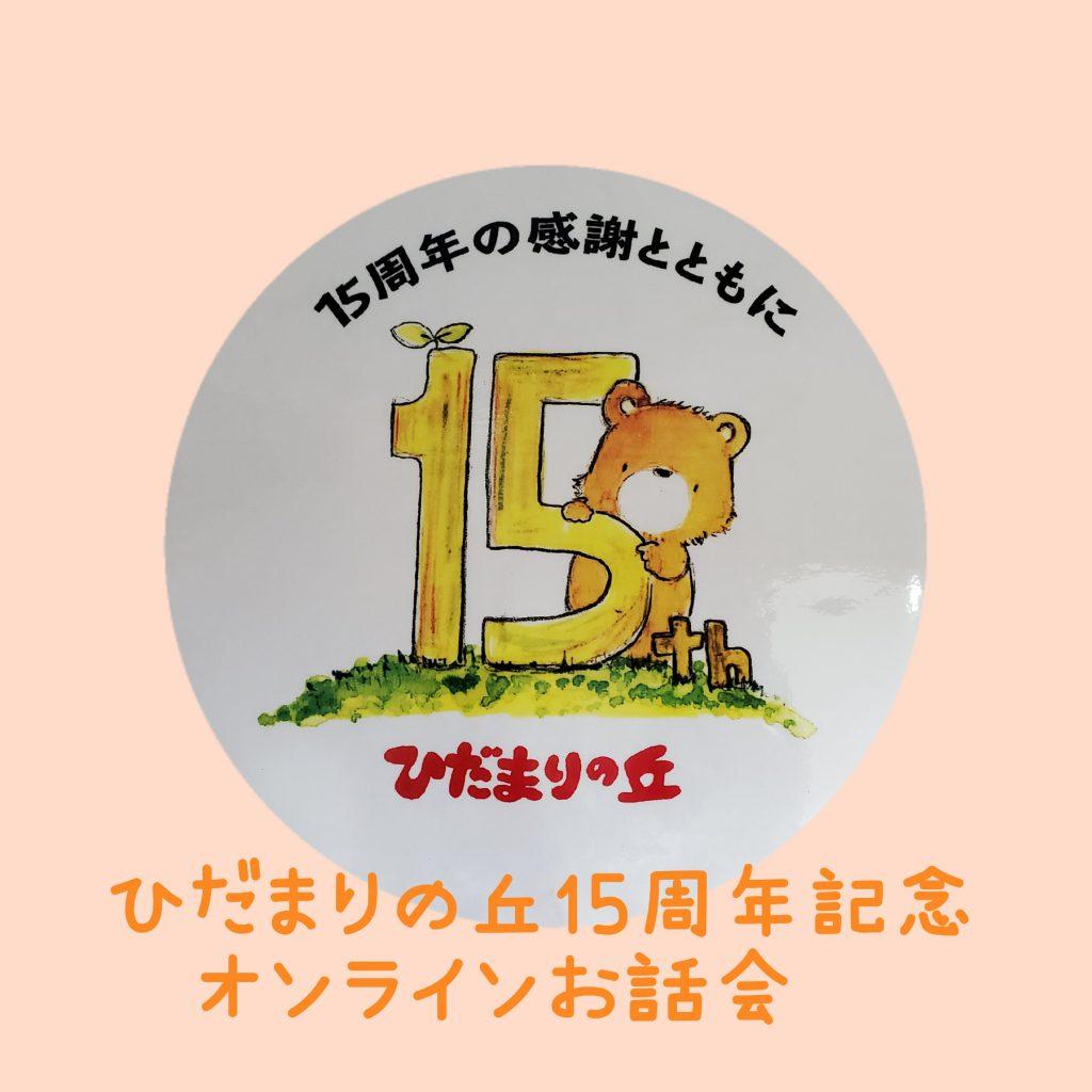 ♡ぽかぽかひろば♡ ひだまりの丘15周年記念✨オンラインお話会を開催します🧡