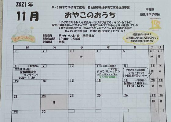 ⭐️おやこのおうち⭐11月イベントカレンダー